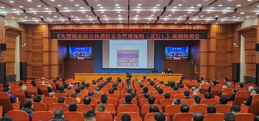 大型商业综合体消防安全培训视频会议由重庆市消防救援总队组织召开