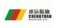 深圳承远航空油料有限公司的安全信息化合作伙伴