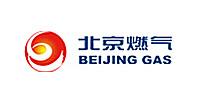 北京市燃气集团有限责任公司