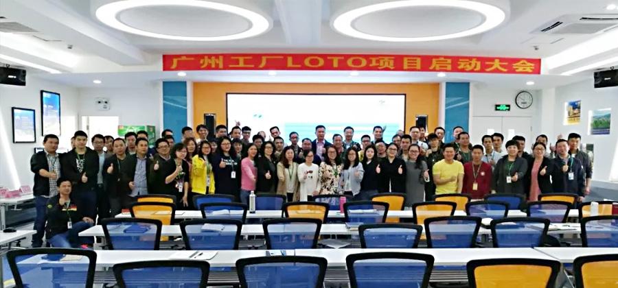 广州中瑞恒携手广州光明乳品有限公司共同探索LOTO的最佳实践