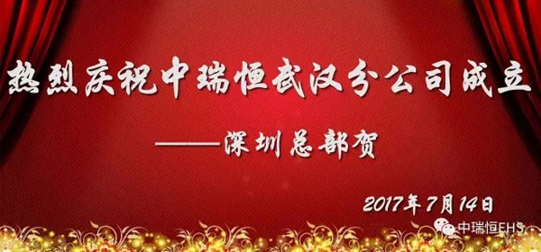 热烈庆祝中瑞恒武汉分公司成立