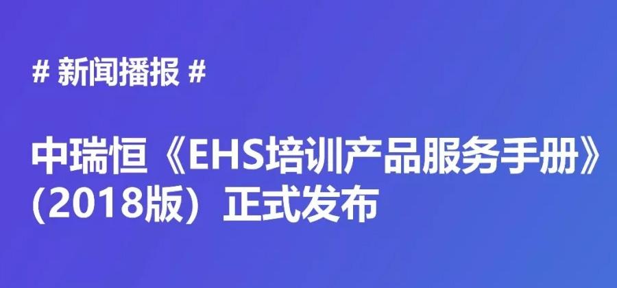 中瑞恒《EHS培训产品服务手册》(2018版)正式发布
