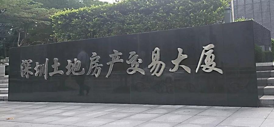 中瑞恒为深圳市土地房产交易大厦开展第三方安全检查