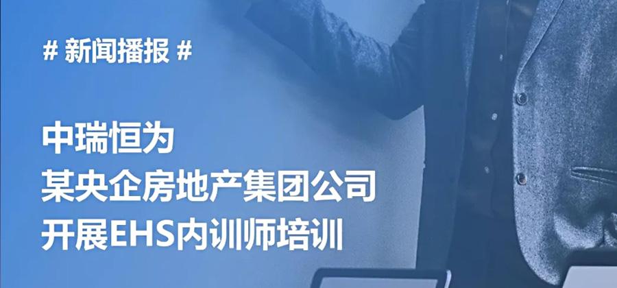 中瑞恒为某央企房地产集团公司开展EHS内训师培训