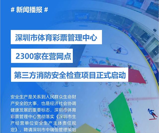 深圳市体育彩票管理中心网点消防安全检查项目正式启动