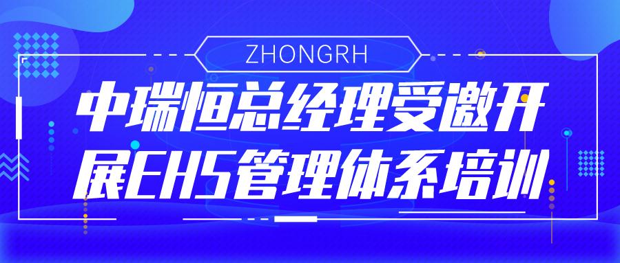 中瑞恒总经理李东受邀为某商业地产集团开展EHS管理体系培训