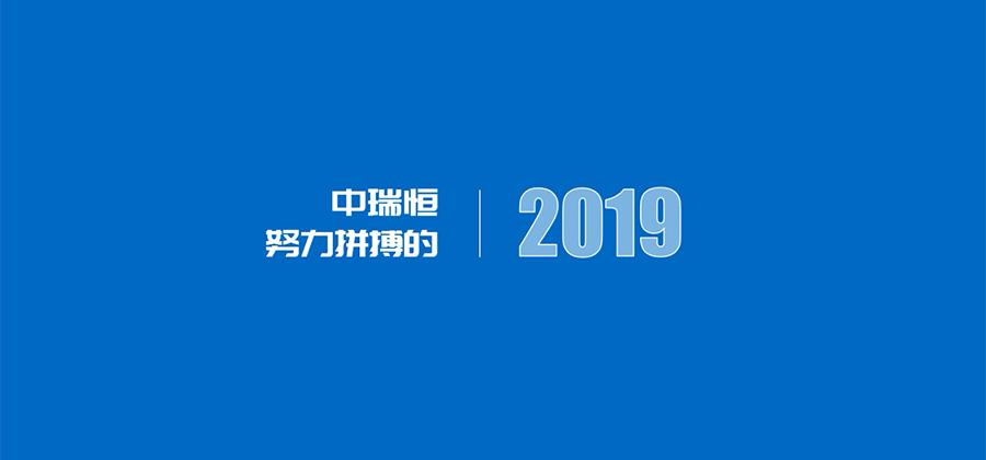 中瑞恒2019年大事记
