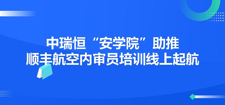 """中瑞恒""""安学院""""助推顺丰航空内审员培训线上起航"""