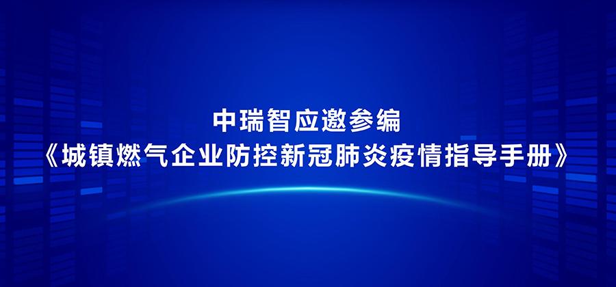 中瑞智应邀参编《城镇燃气企业防控新冠肺炎疫情指导手册》