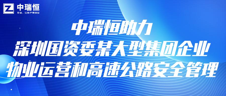 中瑞恒助力深圳国资委某大型集团企业物业运营和高速公路安全管理