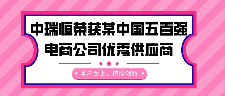 中瑞恒荣获某中国五百强电商公司优秀供应商