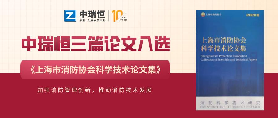 祝贺中瑞恒三篇论文入选《上海市消防协会科学技术论文集》